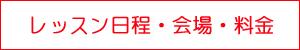 レッスン日程・会場・料金