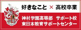 神村学園東日本サポートセンター