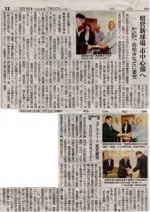 160720newspaper-article