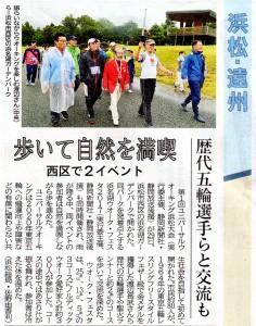 20171030静岡新聞記事