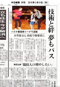 180208中日新聞夕刊700